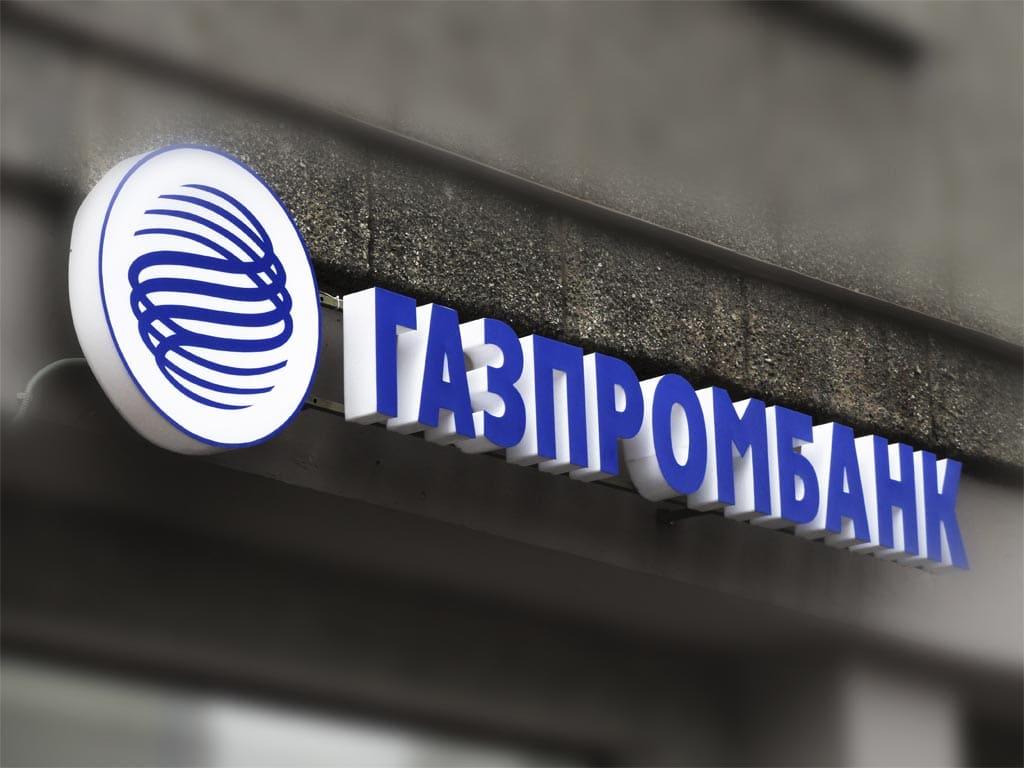 Как рефинансировать ипотеку в Газпромбанке?