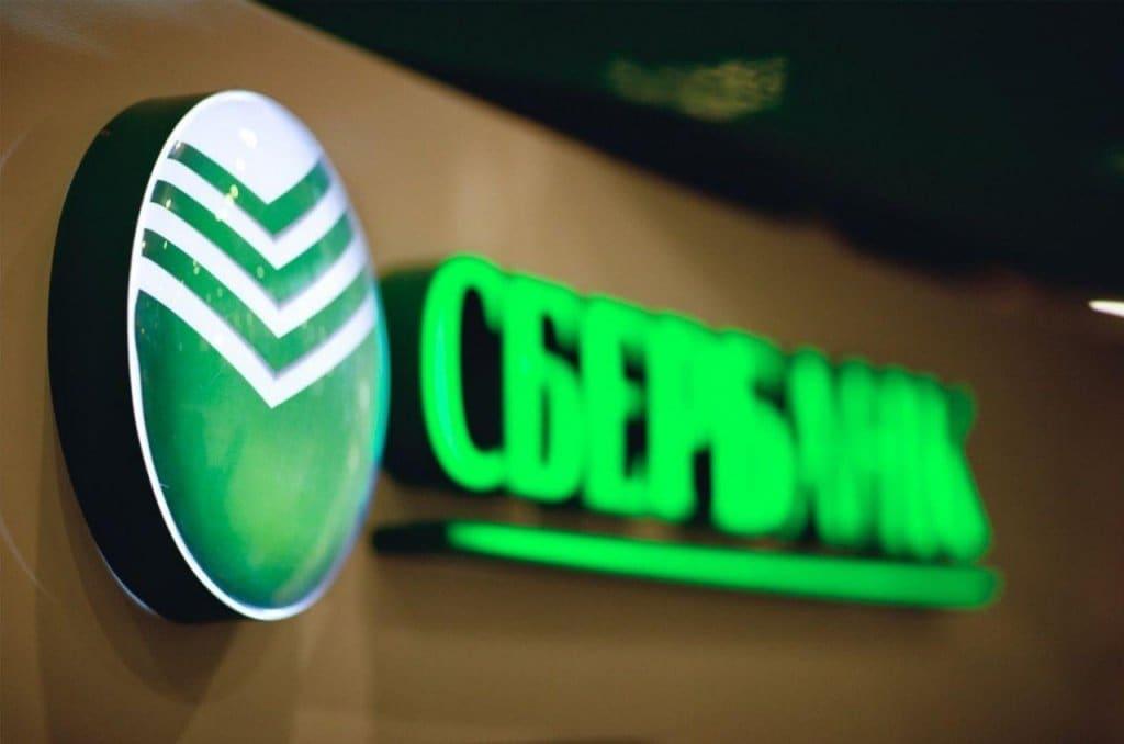 Как рефинансировать кредит в Сбербанке физическому лицу своим и клиентам других банков