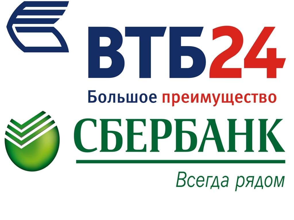Как рефинансировать ипотеку Сбербанка в ВТБ24 и наоборот - возможно ли это?