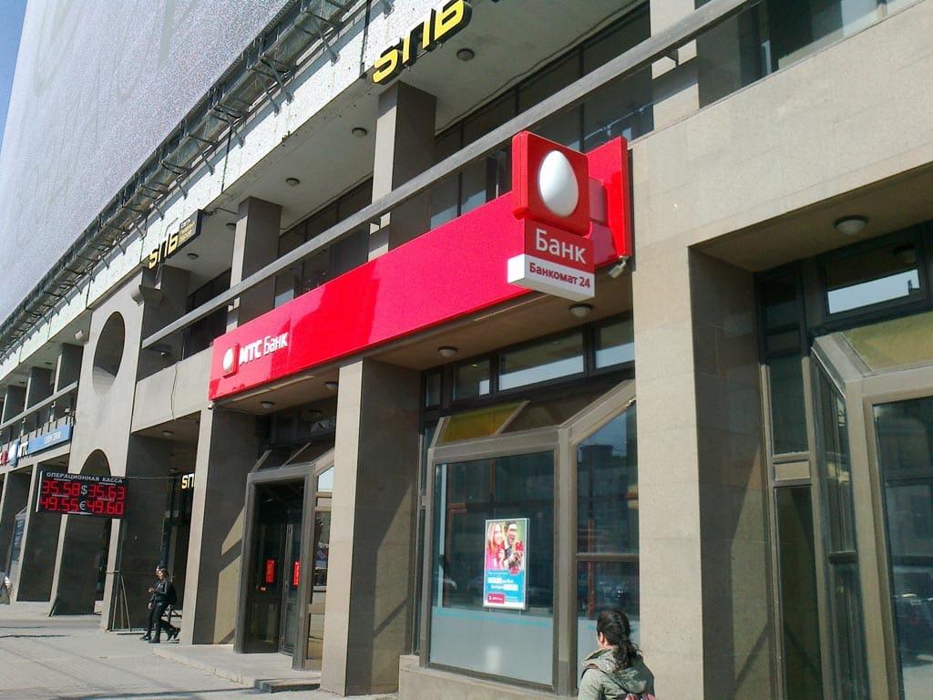 Как рефинансировать кредиты других банков в МТС банке - уменьшаем платеж