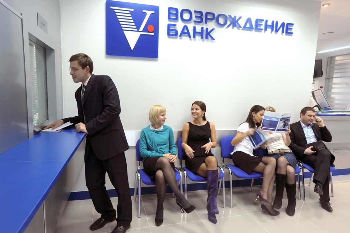 Выгодно ли в банке «Возрождение» рефинансировать кредиты других банков