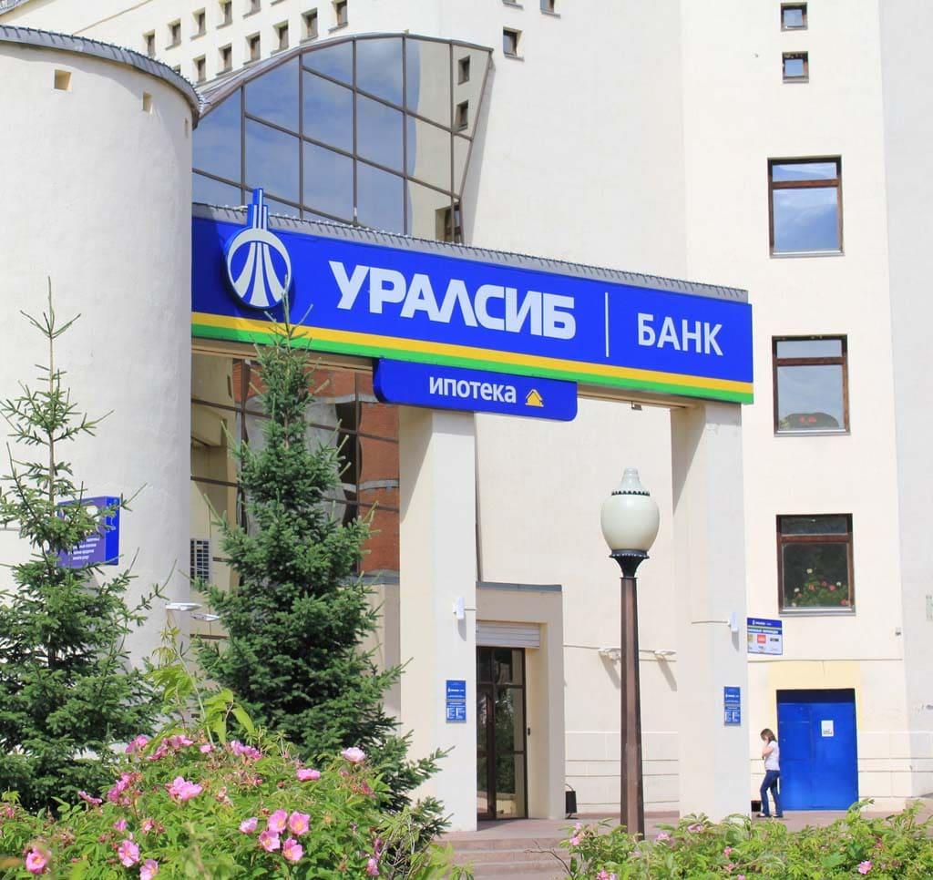 Как рефинансировать ипотеку в Уралсиб банке - условия, процедура, отзывы