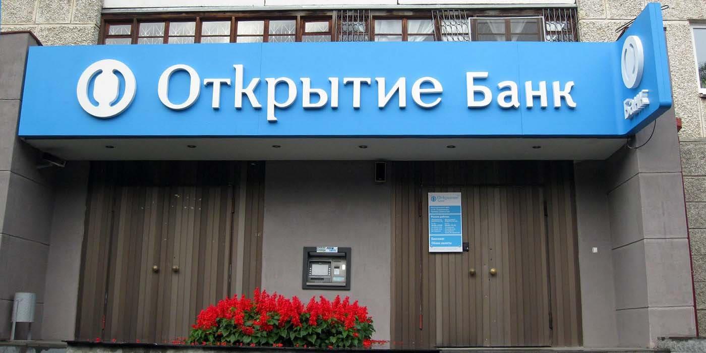 Как рефинансировать кредиты других банков и физических лиц в банке «Открытие»?