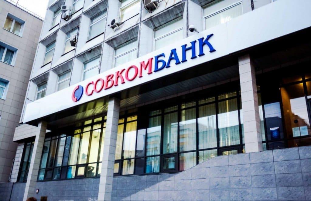 Как рефинансировать кредиты в Совкомбанке физическому лицу и клиенту другого банка?