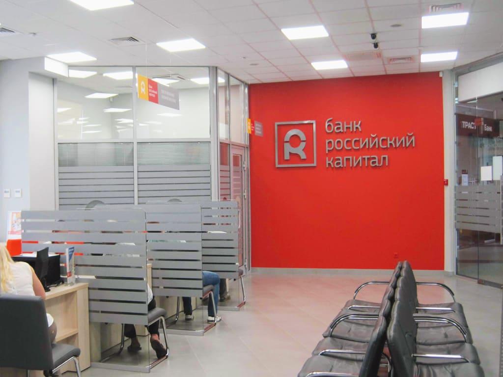 Как рефинансировать ипотеку и кредиты в банке Российский Капитал?