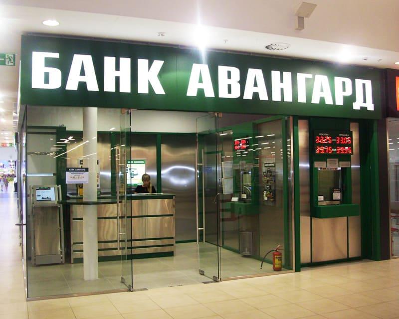 Рефинансировать кредиты и ипотеку в банке Авангард - насколько это выгодно?