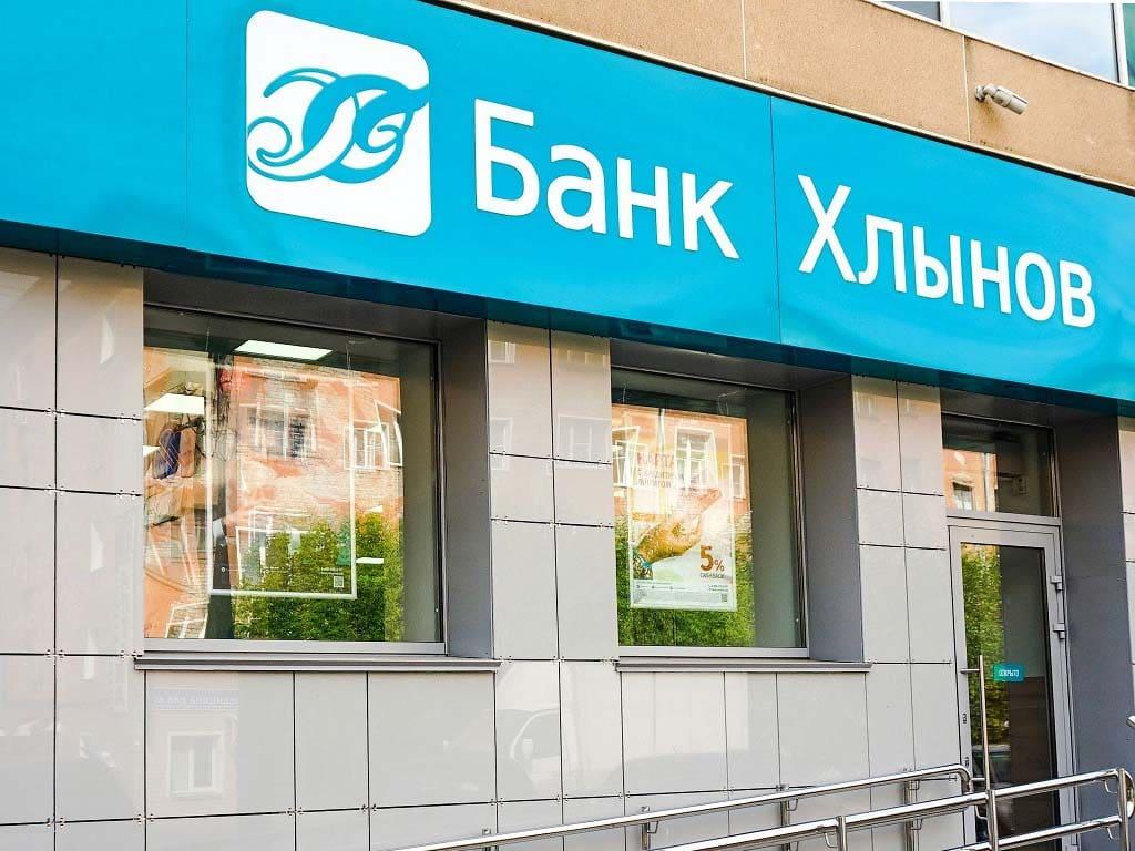 Рефинансировать кредиты и ипотеку в Хлынов банке - считаем выгоду!