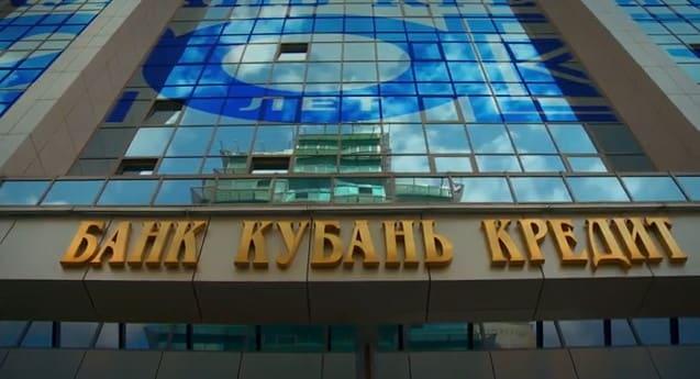 Рефинансировать ипотеку и кредиты других банков в Кубань кредит банке