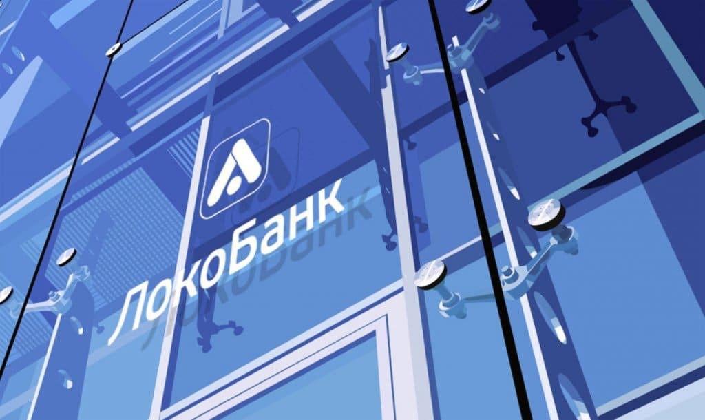 Как сделать рефинансирование кредитов в Локобанке своих и других клиентов?