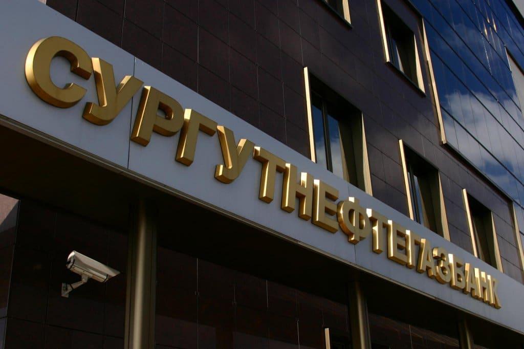 Как рефинансировать кредиты других банков и ипотеку в Сургутнефтегазбанк