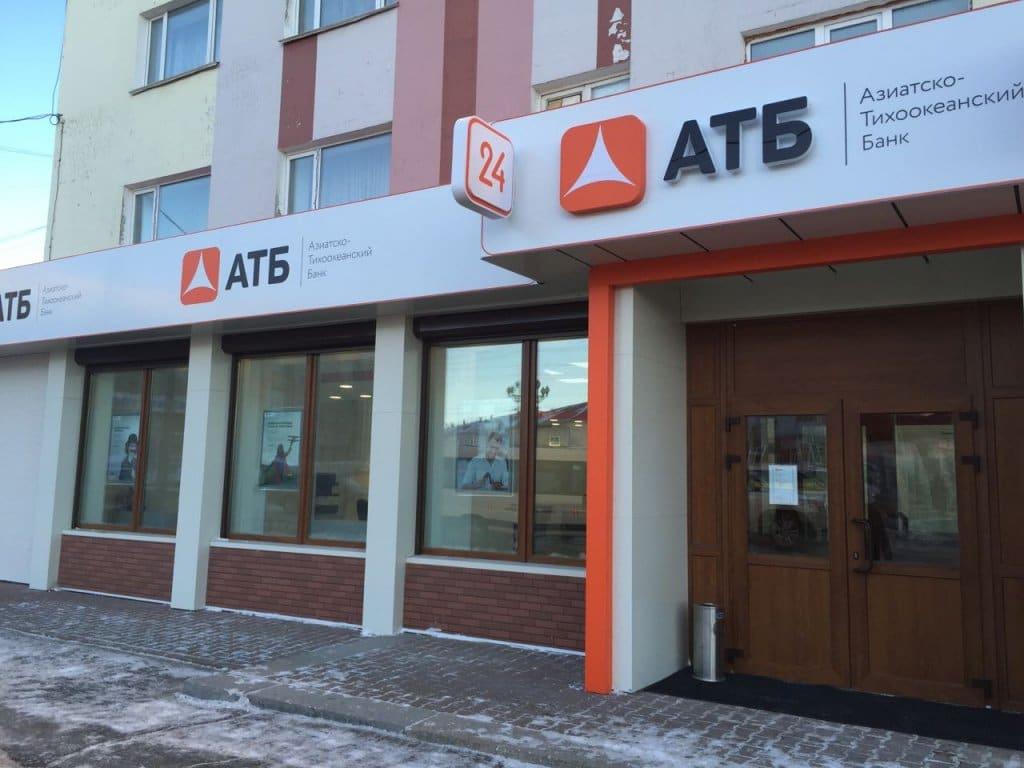 Как рефинансировать кредиты и ипотеку в Азиатско-тихоокеанском банке(АТБ) ?