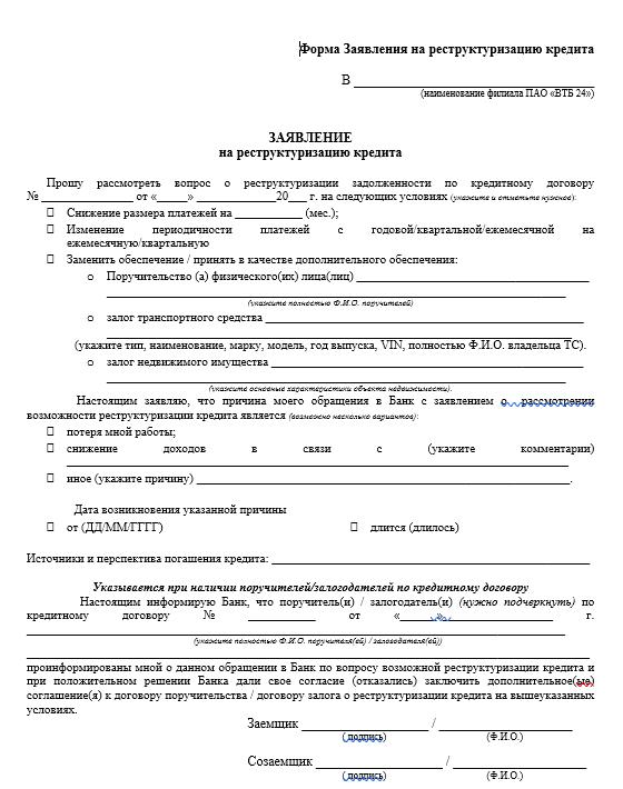 договор привлечение кредита