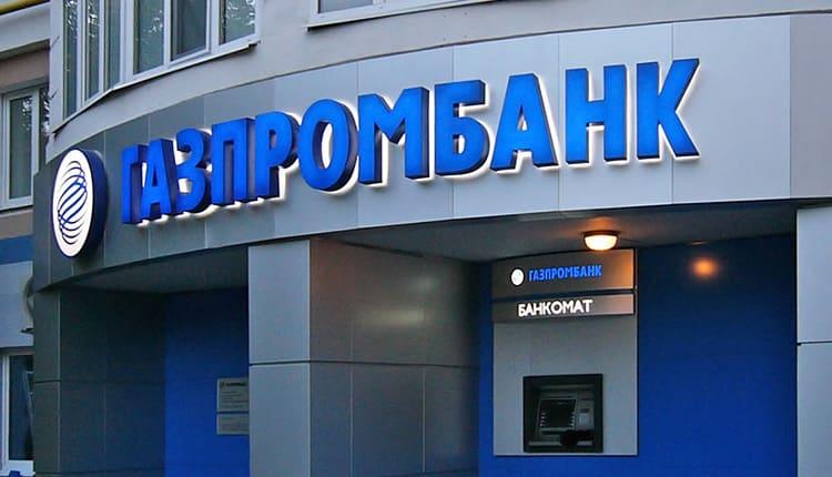 Газпромбанк взять кредит отзывы