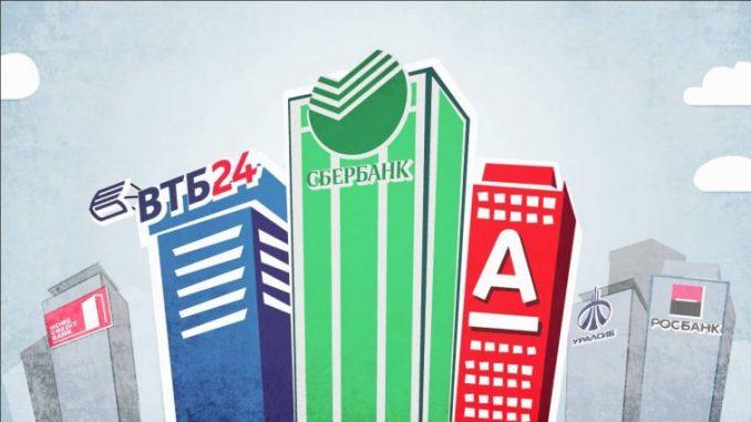 Лучшие предложения банков по рефинансированию ипотеки и кредитов в 2018 году