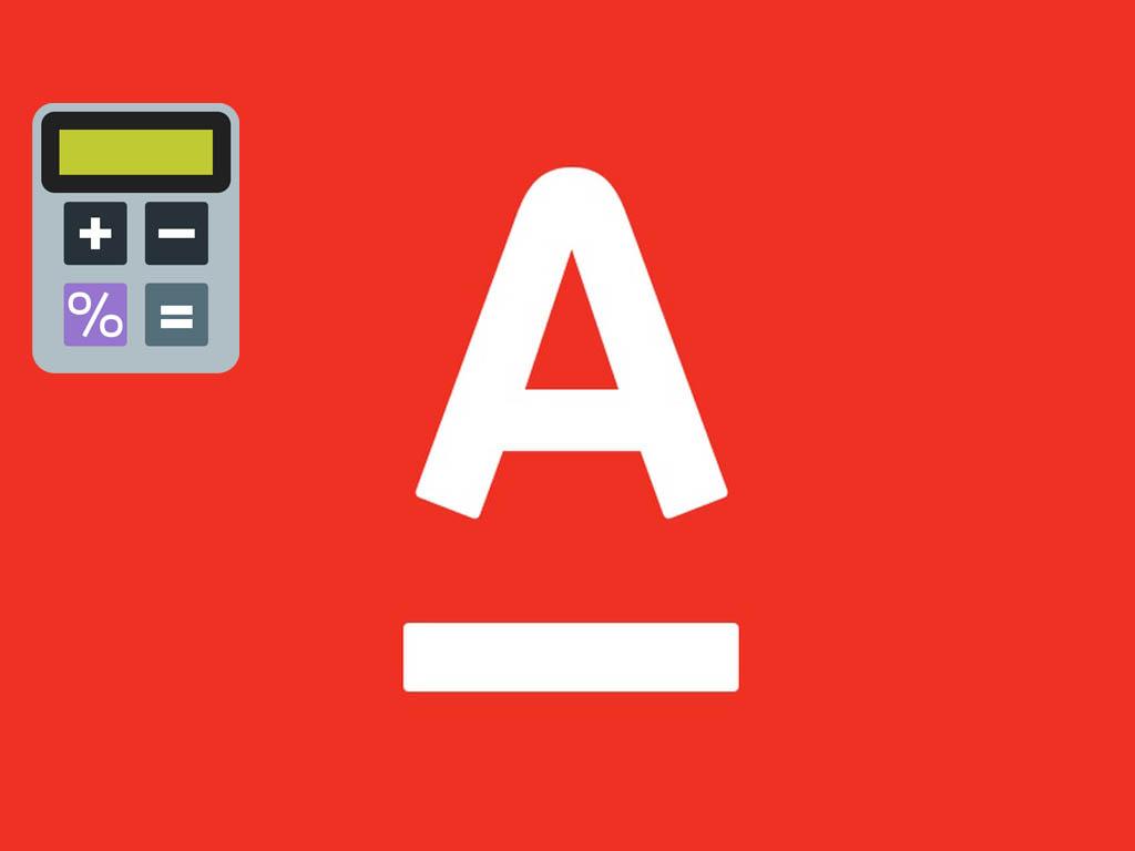 Онлайн калькулятор Альфа-банка по рефинансированию кредита или ипотеки других банков