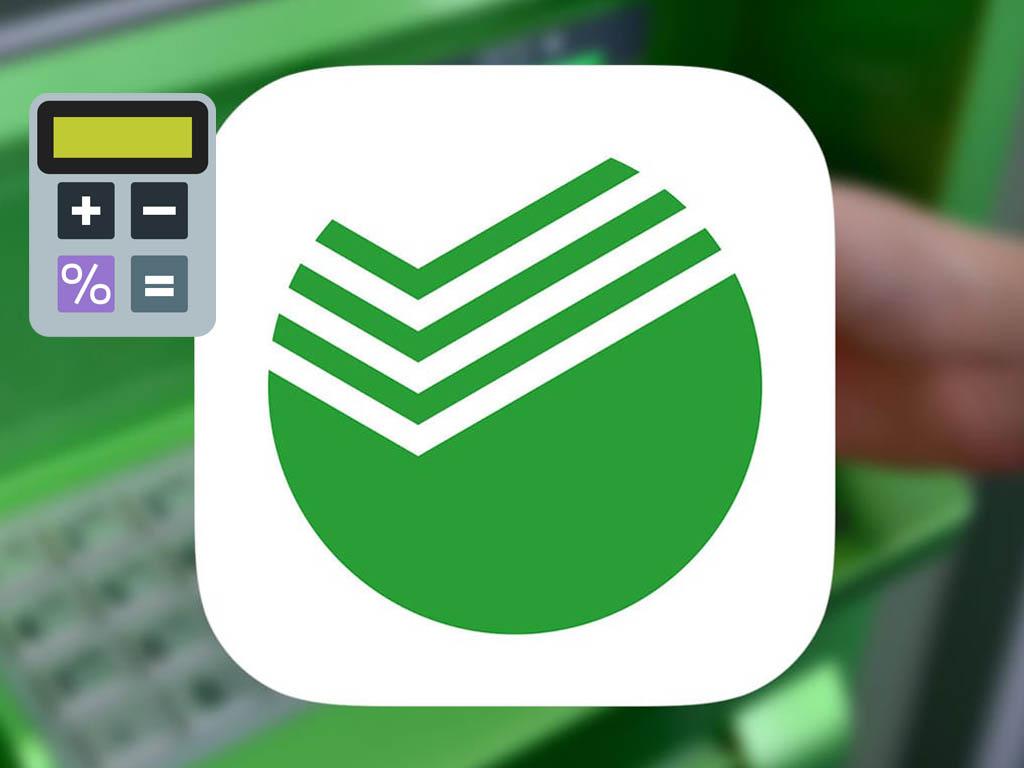 Онлайн калькулятор рефинансирования кредита в Сбербанк 2018 года