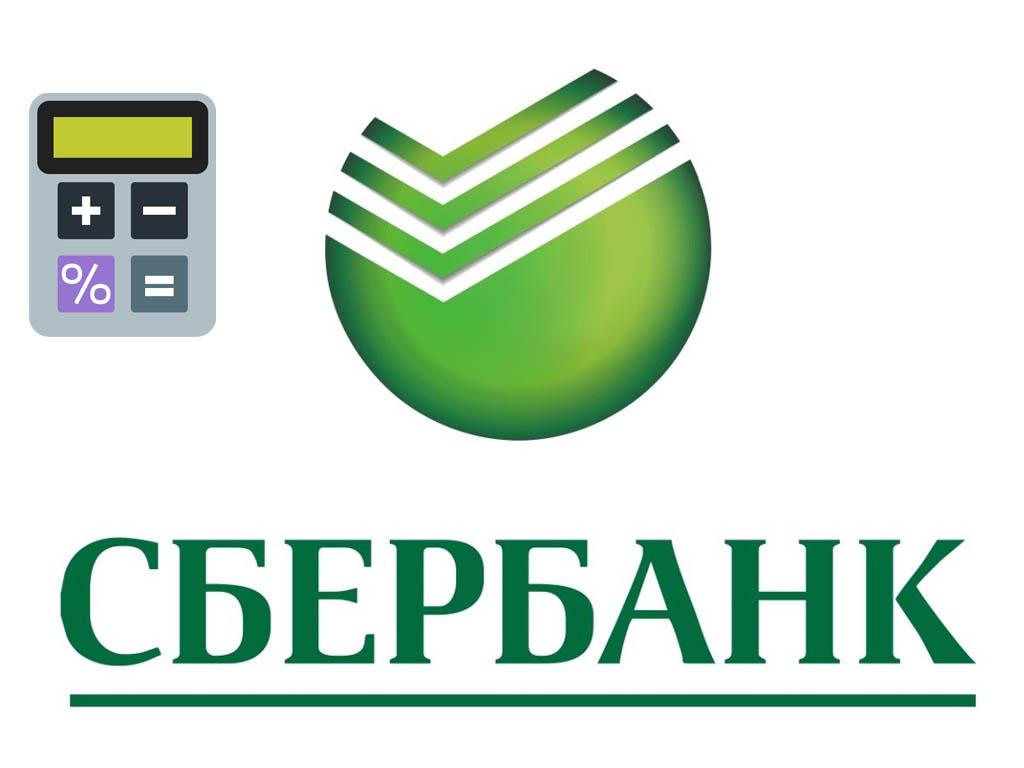 Онлайн калькулятор Сбербанка по рефинансированию ипотеки в 2018 году