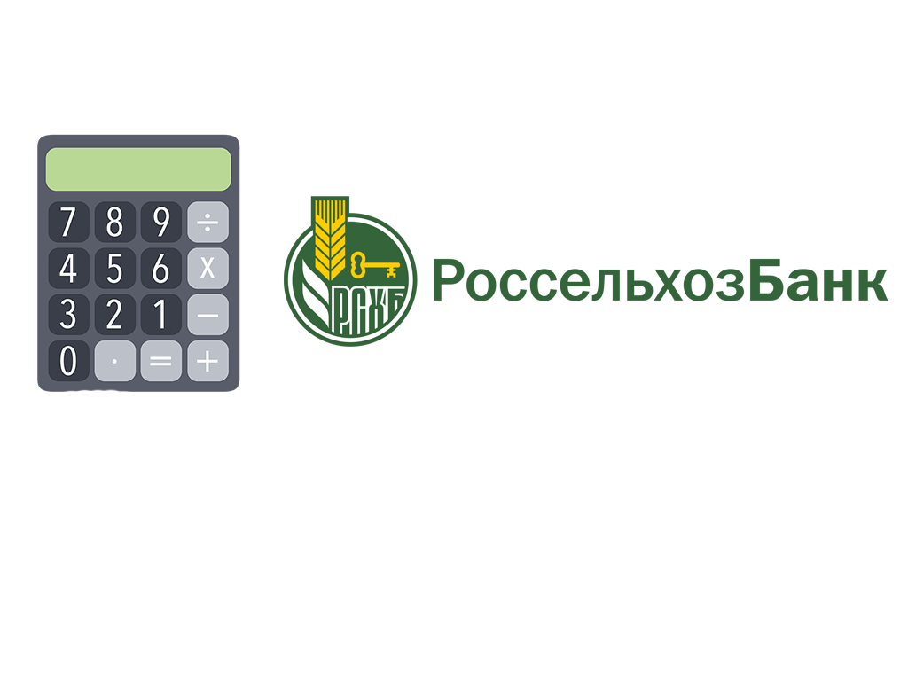 Калькулятор рефинансирования ипотеки и кредитов от других банков в Россельхозбанке