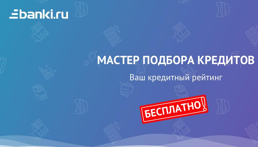 Как составить заявку в мастере подбора кредитов Banki.ru?